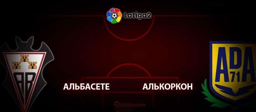 Альбасете - Алькоркон: прогноз на матч 2 июля