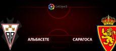 Альбасете - Сарагоса: прогноз на матч 17 июля