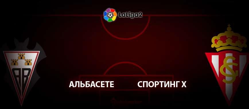 Альбасете - Спортинг Хихон: прогноз на матч 9 июля
