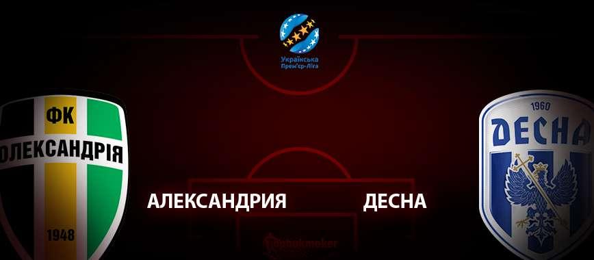 Александрия - Десна: прогноз на матч 14 июня