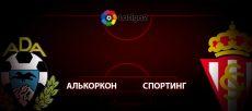 Алькоркон - Спортинг Хихон: прогноз на матч 18 июня
