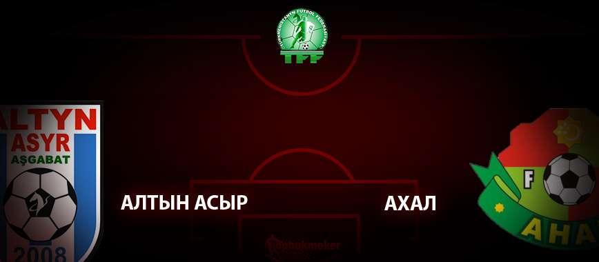 Алтын Асыр - Ахал. Прогноз на матч 30 апреля