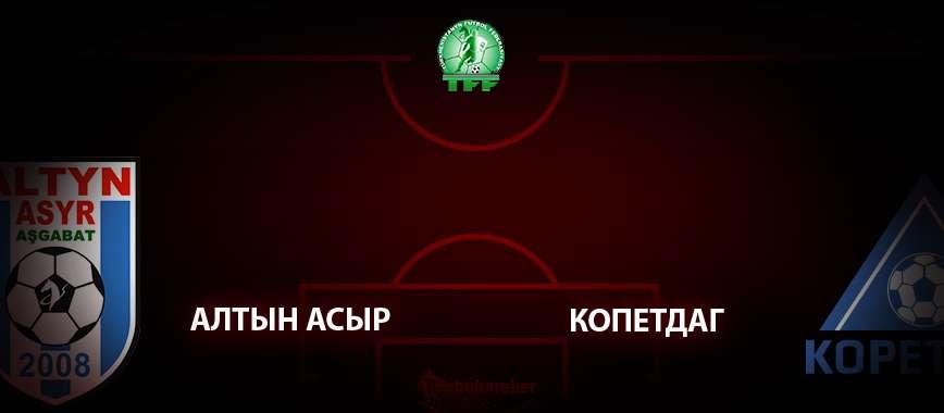 Алтын Асыр - Копетдаг Ашхабад. Прогноз на матч 19 апреля