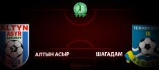Алтын Асыр - Шагадам: прогноз на 24 мая