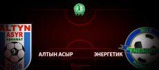 Алтын Асыр - Энергетик: прогноз на матч 1 июня