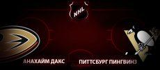 Анахайм Дакс – Питтсбург Пингвинз. Прогноз на матч 26 февраля