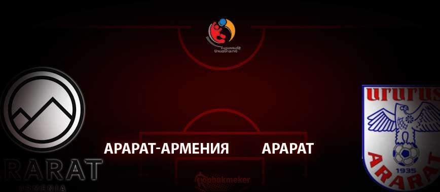 Арарат-Армения - Арарат: прогноз на матч 11 июня