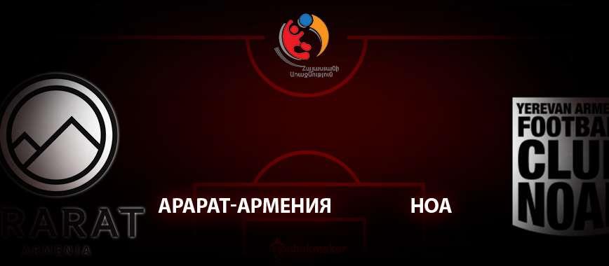 Арарат-Армения - Ноа: прогноз на матч 14 июля