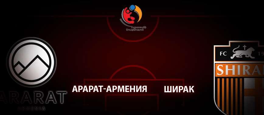 Арарат-Армения - Ширак: прогноз на матч 30 мая