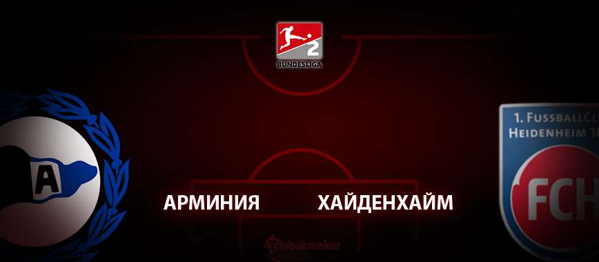 Арминия - Хайденхайм: прогноз на матч 28 июня