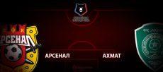 Арсенал Тула - Ахмат: прогноз на матч 1 июля