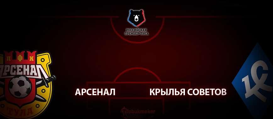 Арсенал Тула - Крылья Советов: прогноз на матч 7 июля