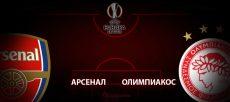 рсенал - Олимпиакос. Прогноз на матч 27 февраля