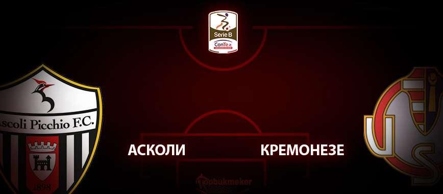 Асколи - Кремонезе: прогноз на матч 17 июня
