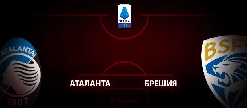 Аталанта - Брешия: прогноз на матч 14 июля