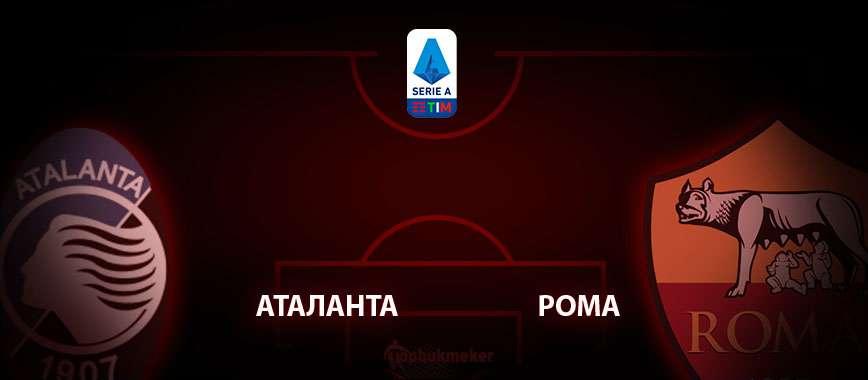 Аталанта - Рома. Прогноз на матч 15 февраля