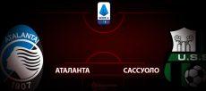Аталанта - Сассуоло: прогноз на матч 21 июня