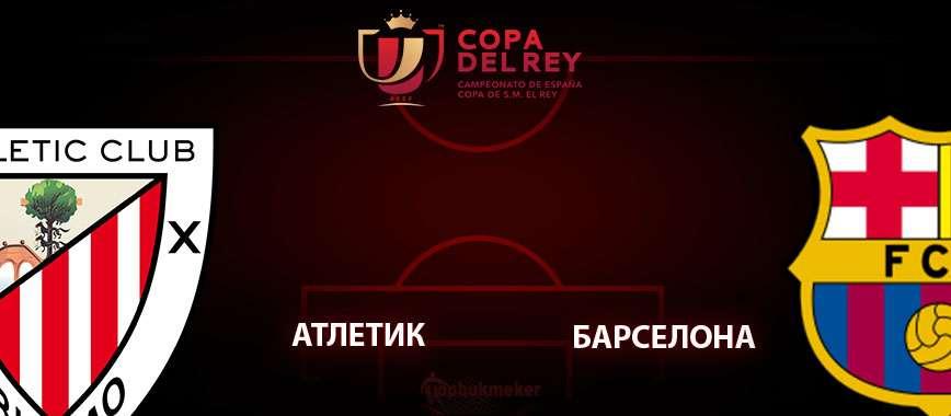 Атлетик - Барселона Прогноз на матч 6 февраля