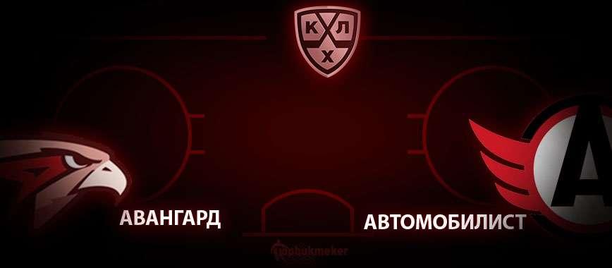 Авангард – Автомобилист. Прогноз на матч 25 февраля