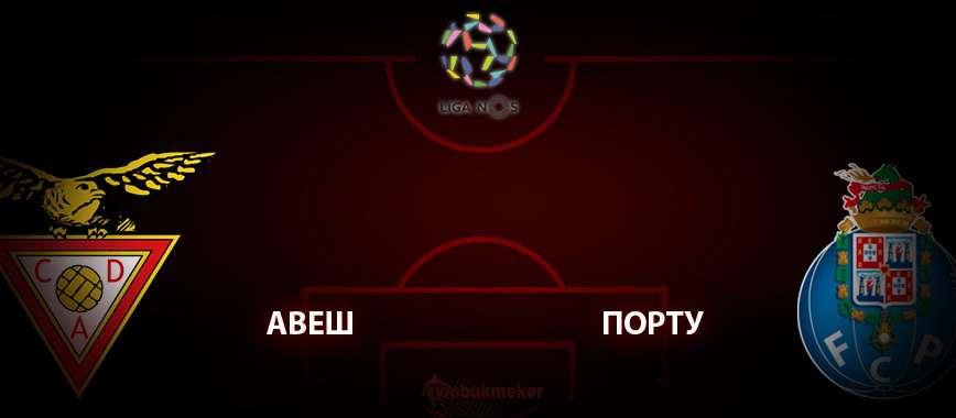 Авеш - Порту: прогноз на матч 16 июня