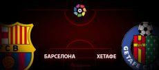 Барселона - Хетафе Прогноз на матч 15 февраля