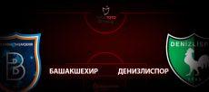 Башакшехир - Денизлиспор: прогноз на матч 7 июля
