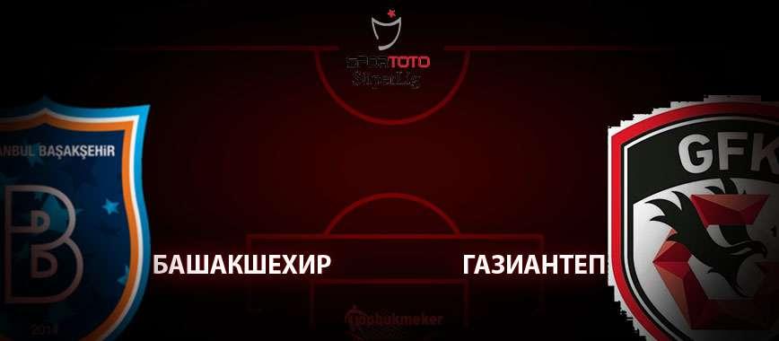 Башакшехир – Газиантеп. Прогноз на матч 2 марта