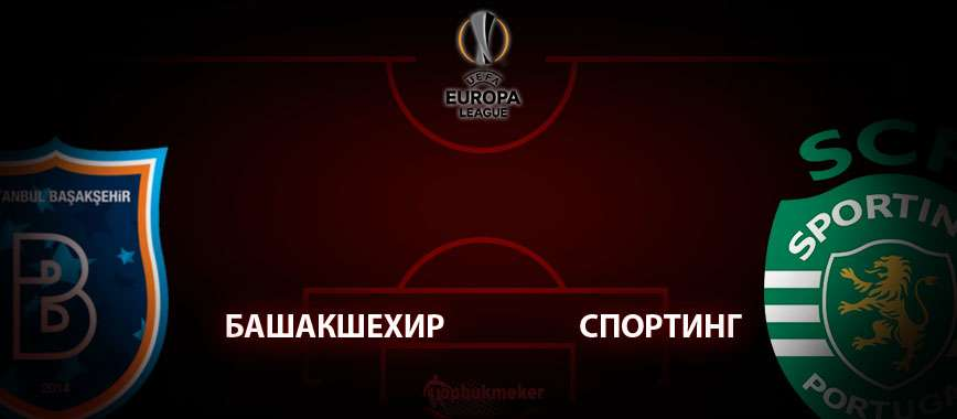 Башакшехир - Спортинг. Прогноз на матч 27 февраля