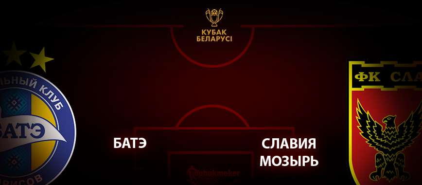 БАТЭ - Славия Мозырь. Прогноз на матч 29 апреля