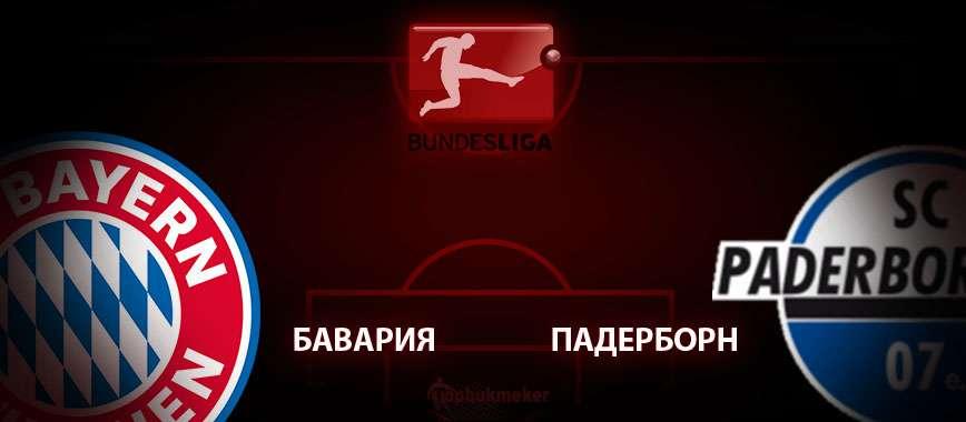 Бавария - Падерборн. Прогноз на матч 21 февраля