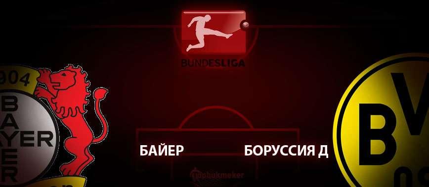 Байер - Боруссия Дортмунд. Прогноз на матч 8 февраля