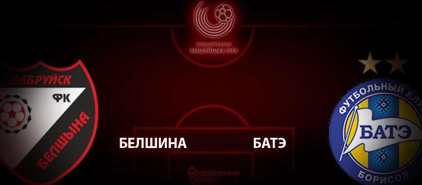 Белшина - БАТЭ: прогноз на матч 21 июня