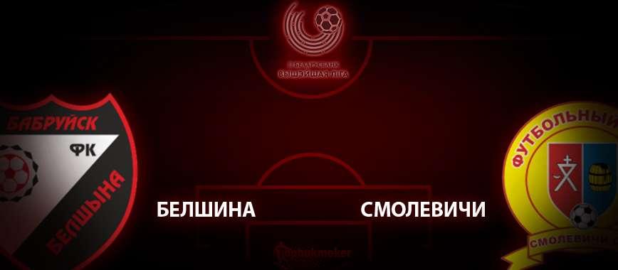 Белшина - Смолевичи. Прогноз на матч 17 апреля
