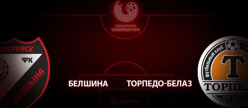 Белшина - Торпедо-БелАЗ: прогноз на матч 11 июля