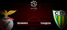 Бенфика - Тондела: прогноз на матч 4 июня