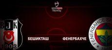 Бешикташ – Фенербахче: прогноз на матч 19 июля