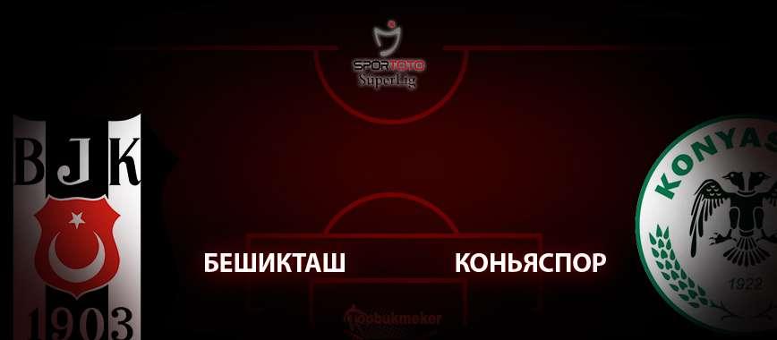 Бешикташ - Коньяспор: прогноз на матч 26 июня