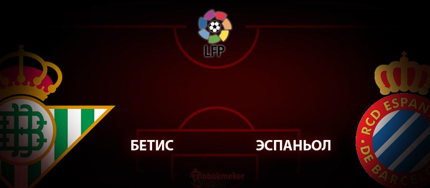 Бетис - Эспаньол: прогноз на матч 25 июня