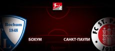 Бохум - Санкт-Паули: прогноз на матч 5 июня