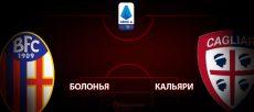 Болонья - Кальяри: прогноз на матч 1 июля