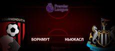 Борнмут - Ньюкасл Юнайтед: прогноз на матч 1 июля