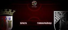 Брага - Гимарайнш: прогноз на матч 25 июня