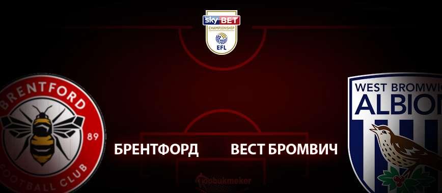 Брентфорд - Вест Бромвич: прогноз на матч 26 июня