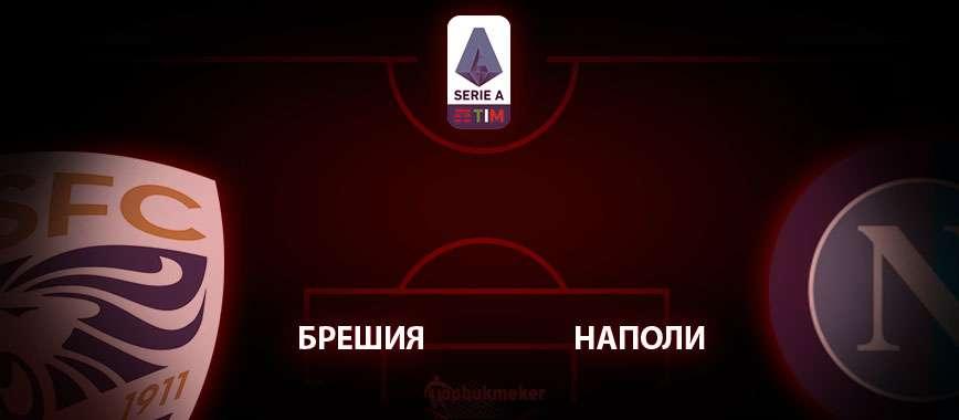 Брешия - Наполи. Прогноз на матч 21 февраля