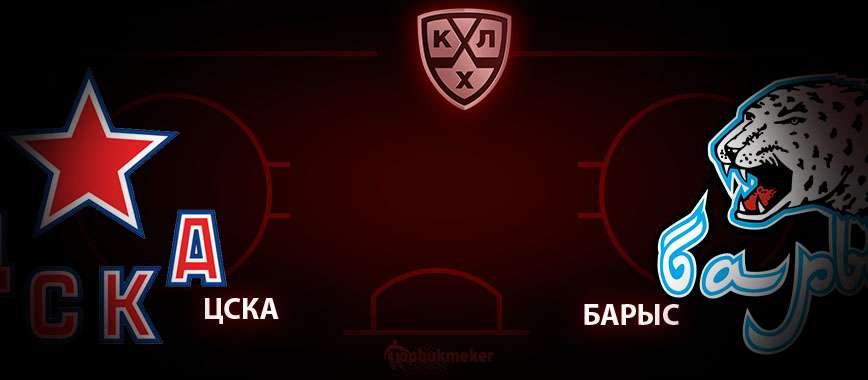 ЦСКА – Барыс. Прогноз на матч 13 февраля