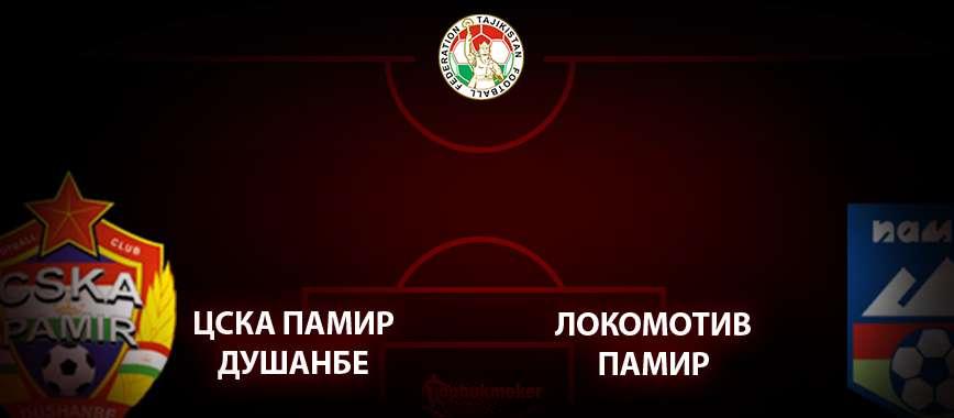 ЦСКА Памир Душанбе - Локомотив Памир. Прогноз на матч 19 апреля