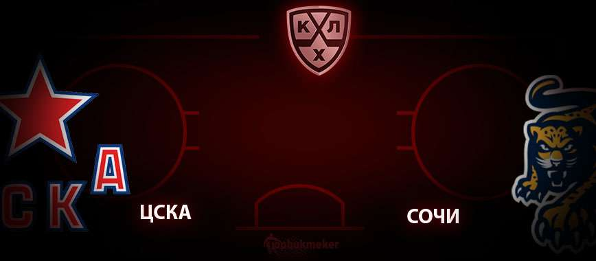 ЦСКА – Сочи Прогноз на матч 27 февраля