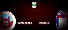 Читтаделла - Кротоне: прогноз на матч 10 июля