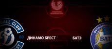 Динамо Брест - БАТЭ. Прогноз на матч 20 мая