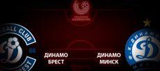 Динамо Брест - Динамо Минск. Прогноз на матч 10 мая